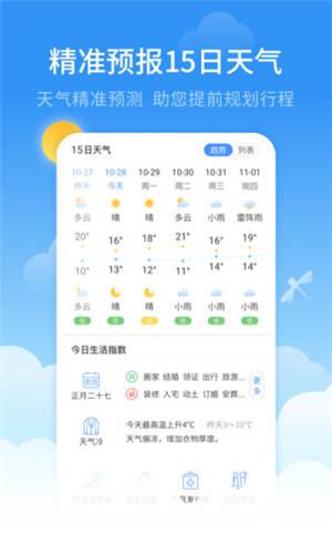 蜻蜓天气预报app下载