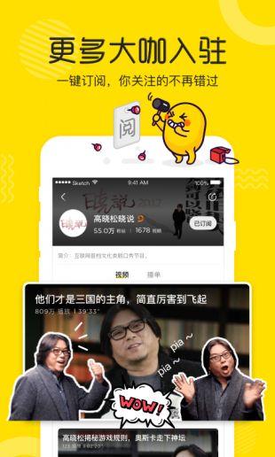 土豆视频app免费下载