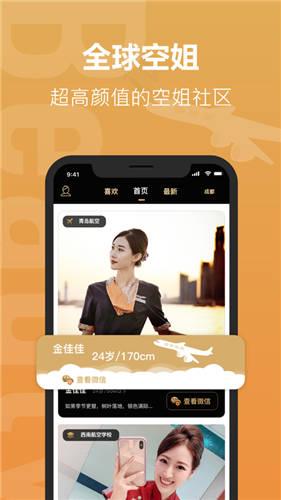 空尤app下载