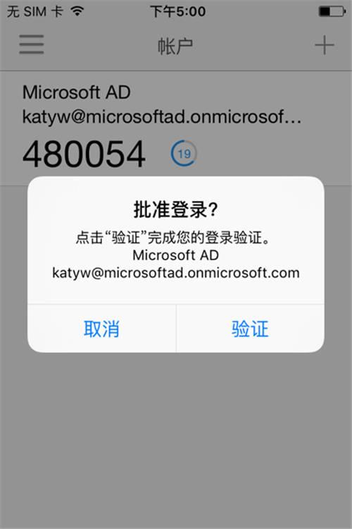 Microsoft Authenticator官方版下载