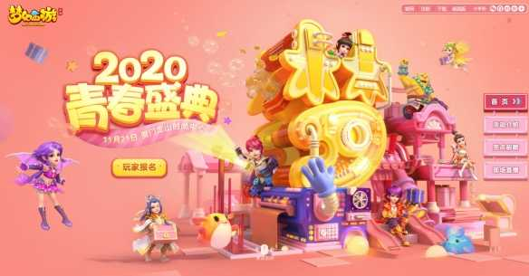 梦幻西游手游2020青春盛典厦门站亮点前瞻