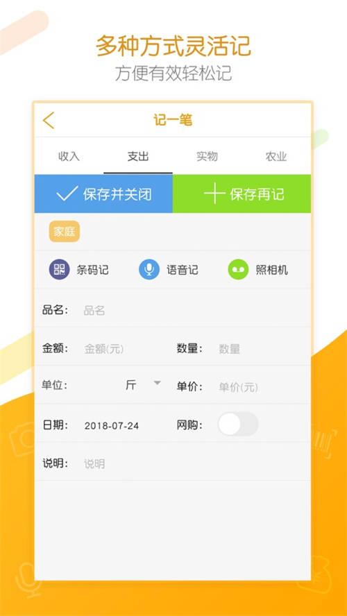 统计e记账APP手机版下载