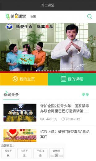 青骄第二课堂app2020官方下载