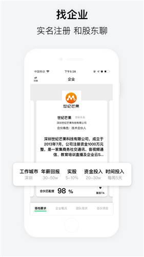 会合app官方下载