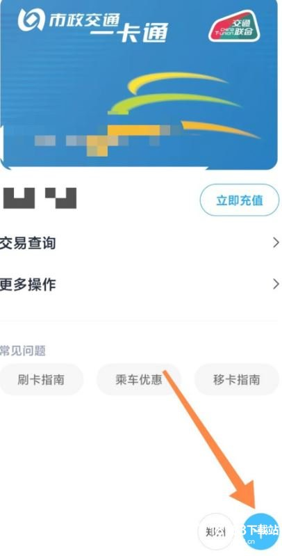 小米公交卡转移到新手机怎么操作 小米公交卡转移到新手机的教程详解