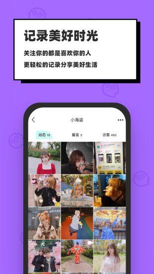 脸球app最新版下载