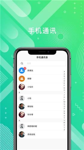 千讯手机版下载