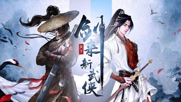 剑来天下红包版游戏最新下载