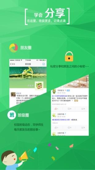 学信网登录入口官方版下载—手机就能查学历
