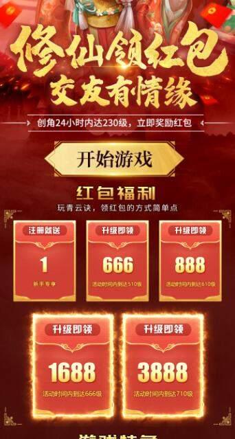 太古神王2红包版游戏安卓下载