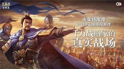三国志:战略版手游官方正式版下载