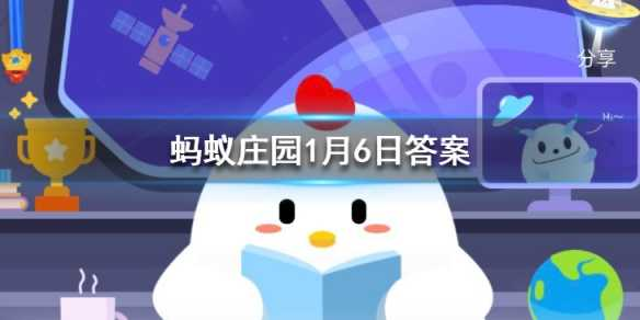 """蚂蚁庄园1月6日答案,""""聪明节""""指的是我国哪个传统节日?"""