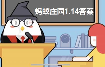 """蚂蚁庄园1月14日答案 成语""""惨淡经营""""中""""惨淡""""什么意思"""