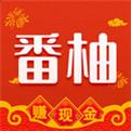 番柚短视频app官网下载 番柚短视频app官网安卓版下载