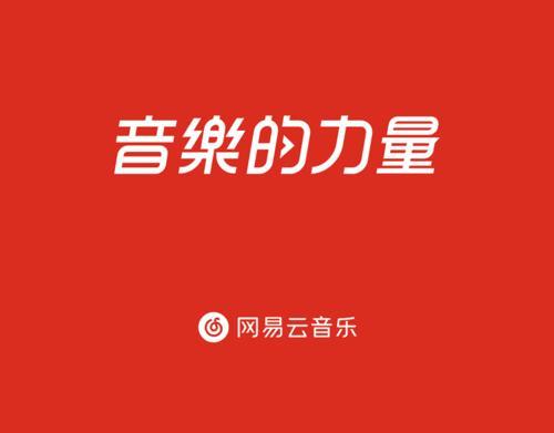 网易云音乐畅听版下载