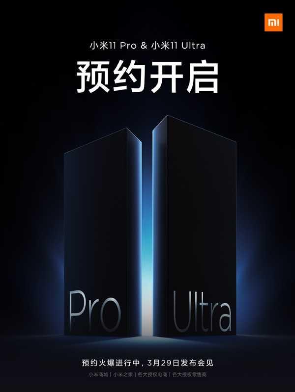 小米11 Pro及小米11 Ultra3月29日正式发布