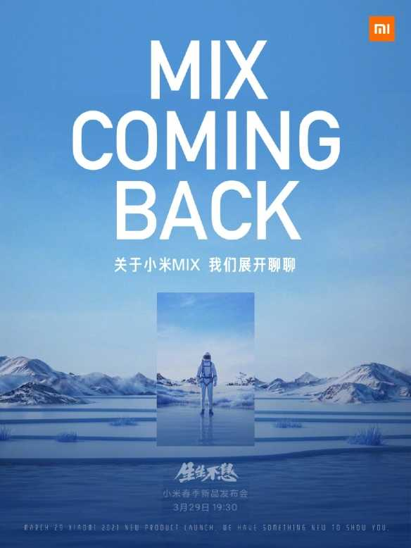 全球首发!小米MIX携创新液态镜头强势归来