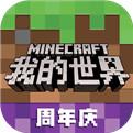 我的世界中文版旧版下载
