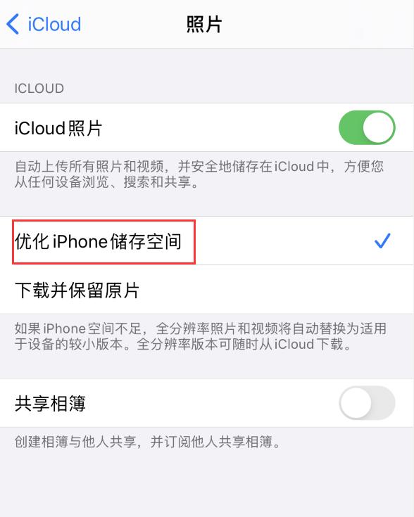 Iphone 优化照片所占存储空间方法