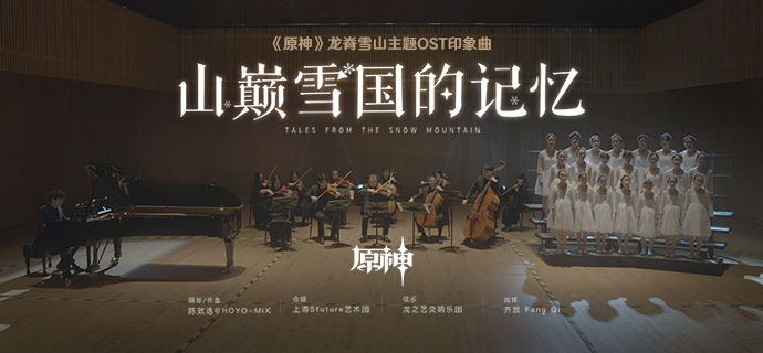 原神》龙脊雪山OST印象曲MV—「山巅雪国的记忆」