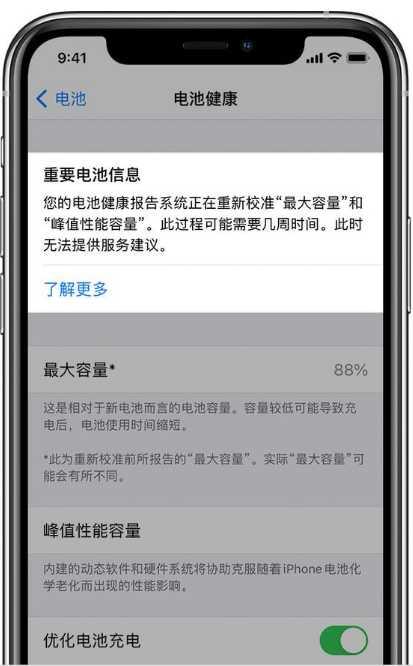 苹果升级IOS 14.5版本后校准电池方法