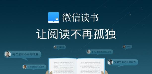 微信读书app官方版