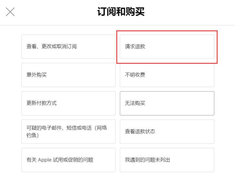 取消Apple Music订阅方法介绍
