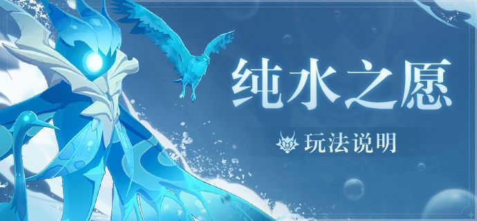 原神纯水之愿活动玩法说明—嫣朵拉的学习