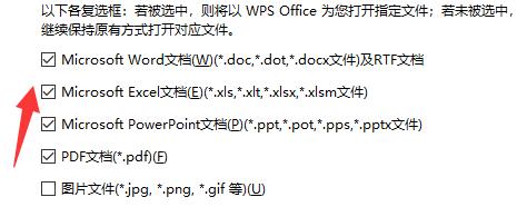 Win10怎么解除WPS默认打开方式?Win10解除WPS默认打开方法