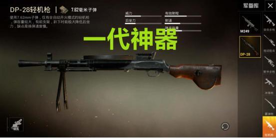 和平精英最稳的步枪是?和平精英最稳步枪前四名一览