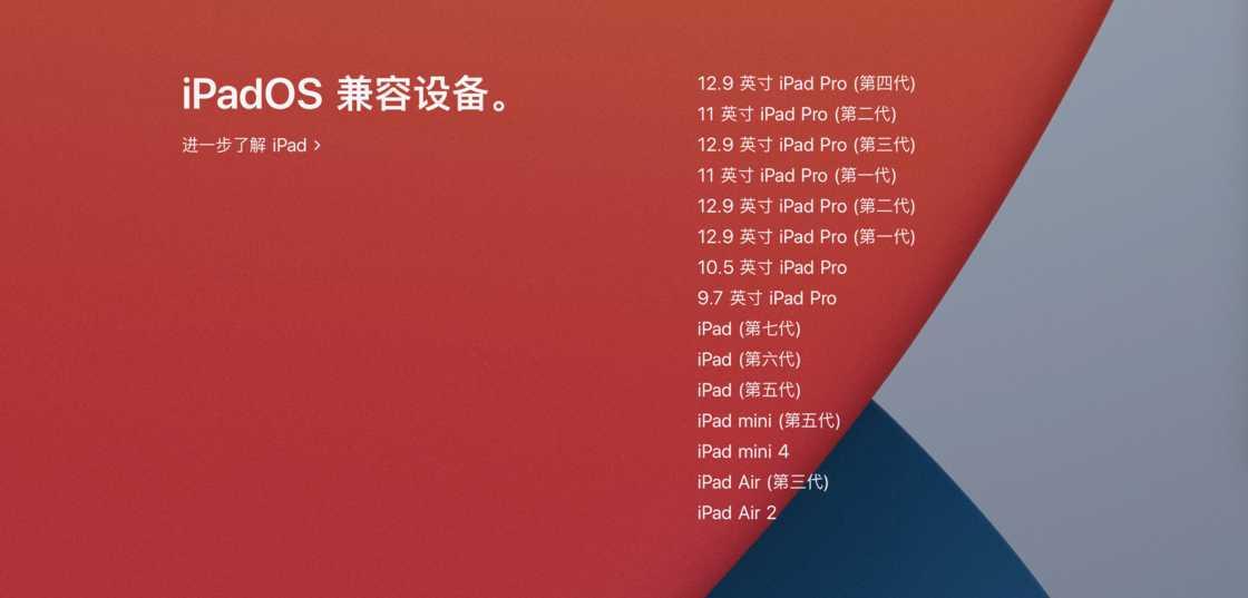 苹果发布IOS 14.5与Ipad 欧式14.5 beta 7
