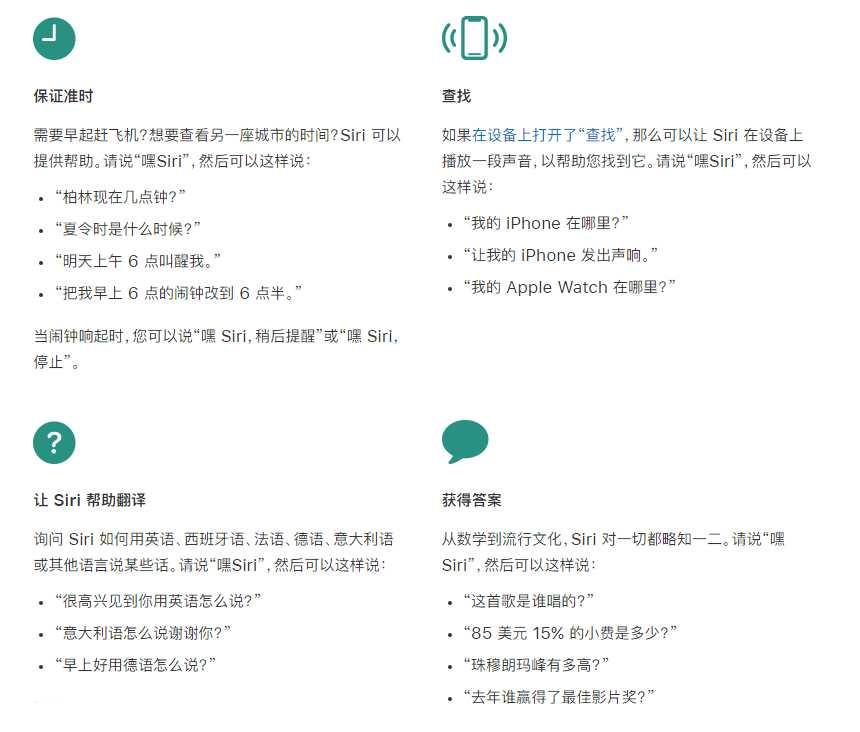 Iphone 12可通过Siri实现哪些操作?