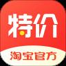 淘宝特价版app官网下载