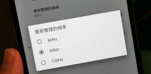 120hz手机为什么没有90hz选项 120Hz手机好吗