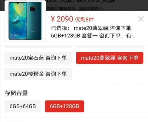 华为mate30和mate20哪个更值得买 华为哪个款性价比高