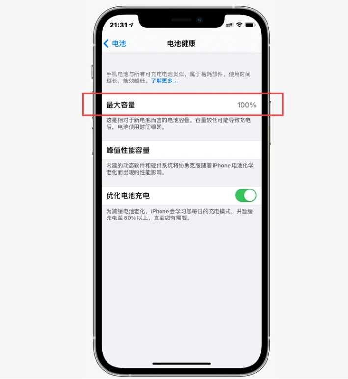 如何提高Iphone电池有效率?提高Iphone电池有效率方法