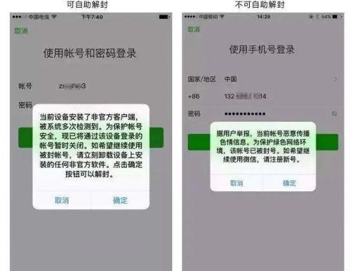 iOS系统的设备怎么装两个微信 iOS系统装两个微信的方法