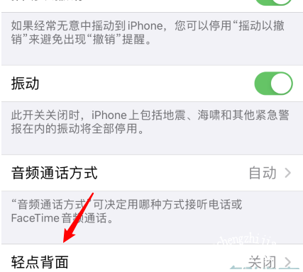 iPhone 12双击截屏怎么设置?双击截屏设置方法