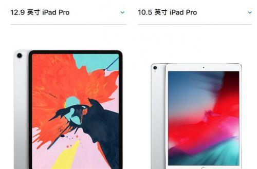 ipadpro屏幕该怎么选择 ipadpro屏幕大小有什么区别