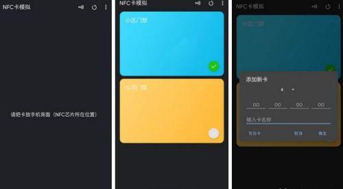 手机NFC怎么复制门禁卡 手机NFC功能介绍