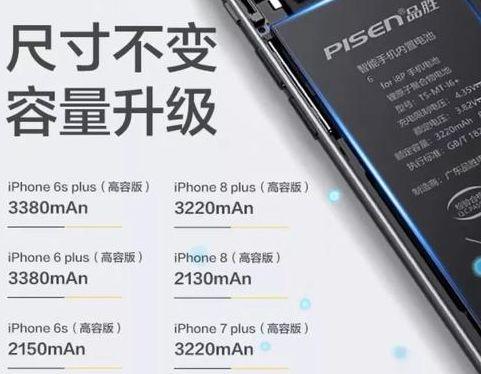 哪个品牌的手机电池最好 最好的手机电池推荐