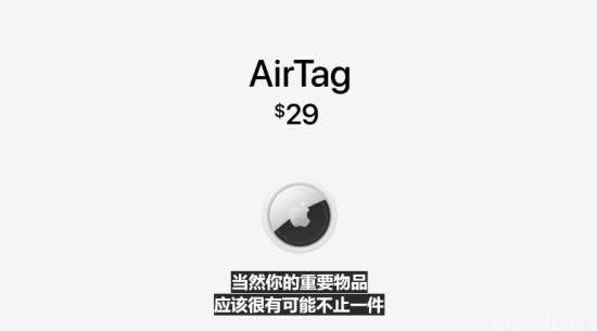 苹果Airtag正式发布 单个售价29美元