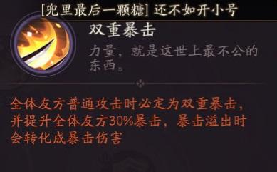 阴阳师红莲华冕鬼域讨伐第二天打法攻略