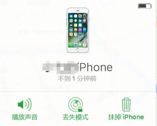 苹果手机丢了怎么办 苹果手机丢了怎么找回