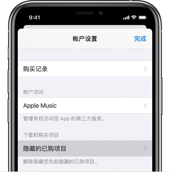 iPhone 12怎么隐藏App Store已购项目?隐藏已购项目方法