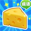 收集奶酪官网