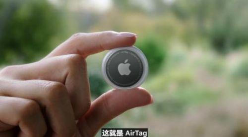 苹果AirTag已被破解 苹果AirTag破解方法介绍