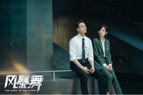 风暴舞电视剧粤语版全集在线看 风暴舞电视剧43集全集在线看