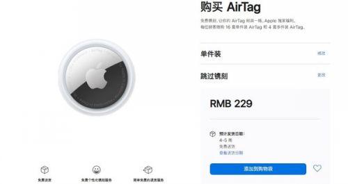 苹果AirTag收货时间延长 AirTag送货时间变4-5周