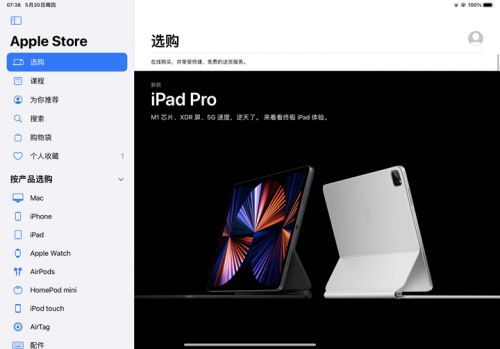 iPad重新设计AppleStore应用